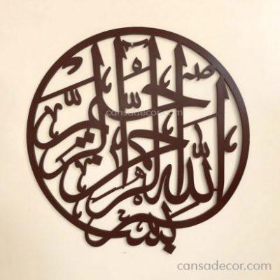 Hiasan-Kaligrafi-Dinding-Bismillah-Simple-Kayu